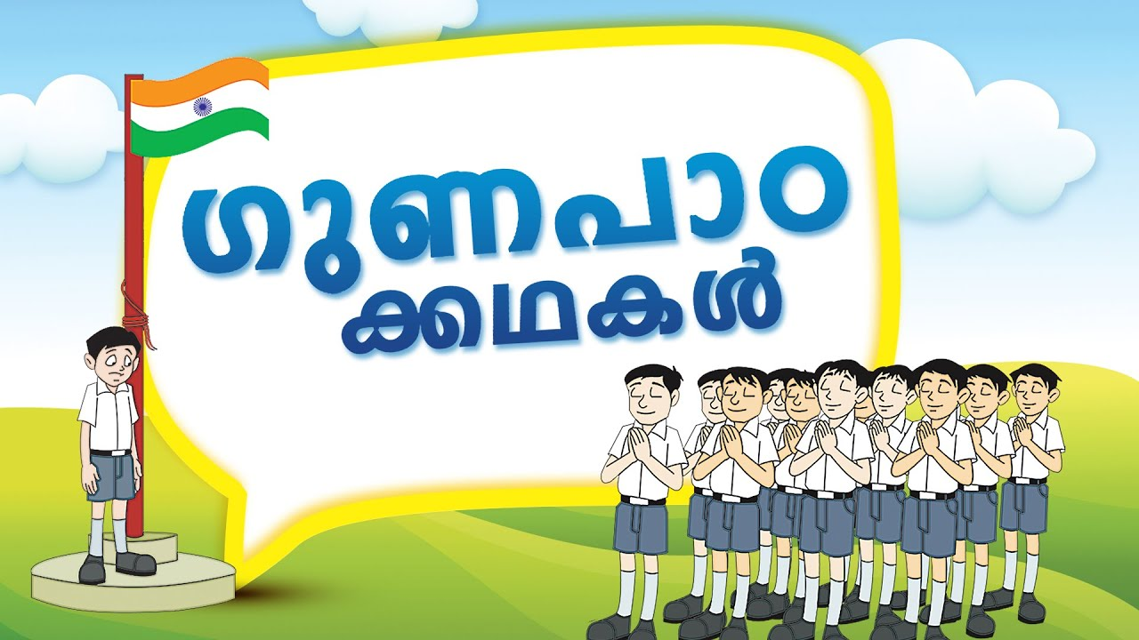 Moral Values Stories in Malayalam Valume 1 | Malayalam Stories for kids |  Moral Stories for kids