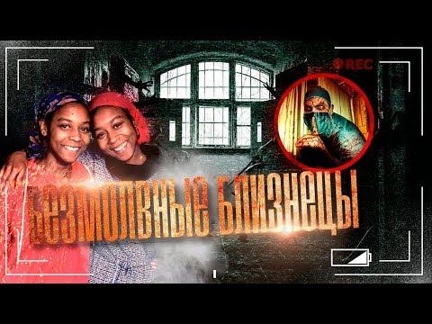 БЕЗМОЛВНЫЕ БЛИЗНЕЦЫ | Загадочная история сестер Джун и Дженнифер Гиббонс