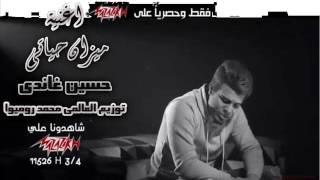 اغنية حسين غاندي ميزان حياتي توزيع درمز العالمى محمد روميوا