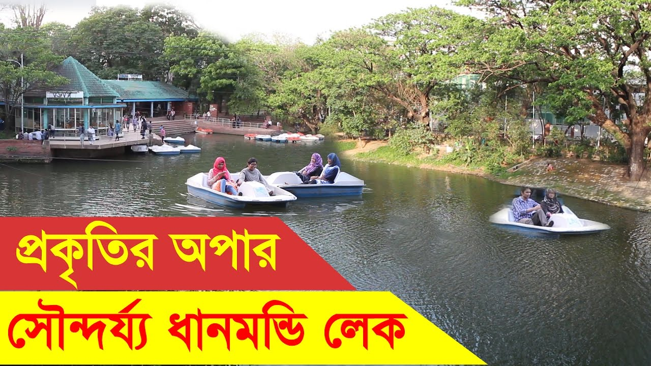 Dhanmondi Lake Dhaka Leisure And Entertainment At Dhanmondi Lake