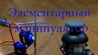 Usfika | Arduino | Элементарный манипулятор