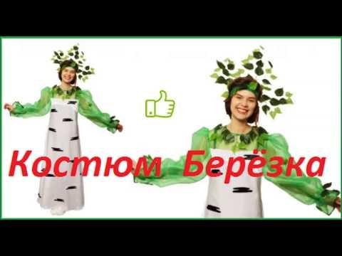 👍 Костюм Русская Берёзка женский — Магазин GrandStart.ru ❤️