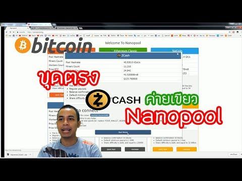 ขุด Bitcoin EP.13 ขุดตรง zcash nanopool ค่ายเขียว