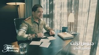 فيديو كليب - جيوش نزلت - توفيق الدلو Tawfeeq Dalu - Jyosh Nezlt - Music Video