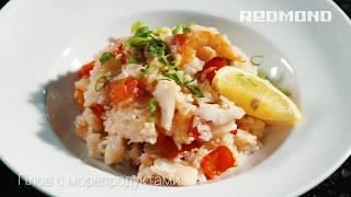 Плов с морепродуктами в духовке-гриль SteakMaster REDMOND RGM-M800