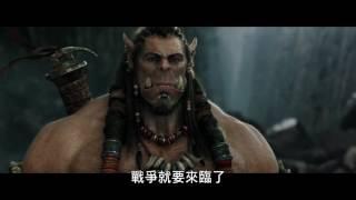 【魔獸:崛起】決戰廣告-6月8日 IMAX 3D同步震撼登場