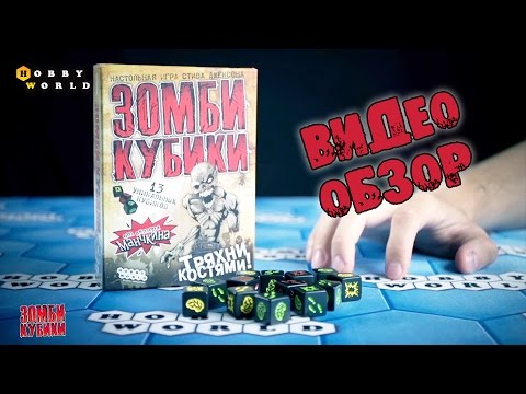 Настольная игра «Зомби кубики» — обзор.