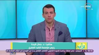 8 الصبح - د/جمال شيحة يتحدث عن مبادرة الرئيس السيسى لعلاج مرضى فيرس سي .. وطرق الوقاية