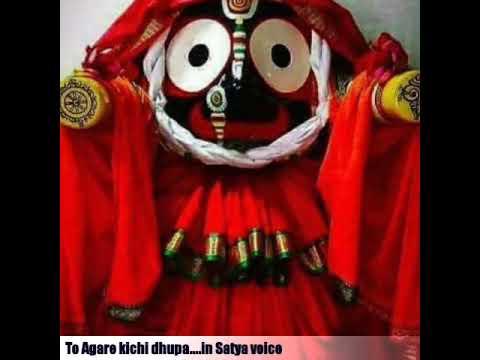to agare kichi dhupa song