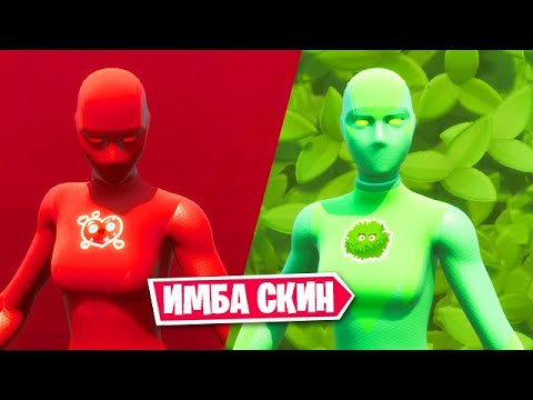 САМЫЙ ЧИТЕРСКИЙ СКИН ФОРТНАЙТ (никто не видит)