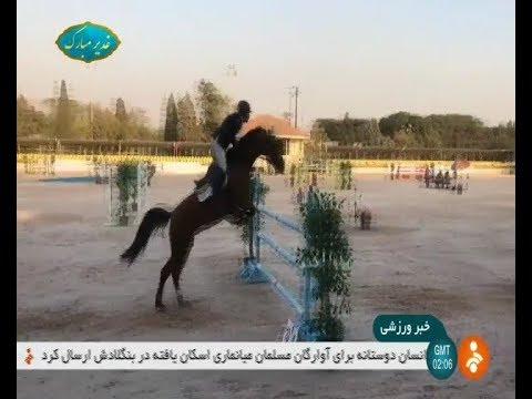 Iran CSIW horse competition, Tehran province مسابقات بين المللي پرش با اسب تهران ايران