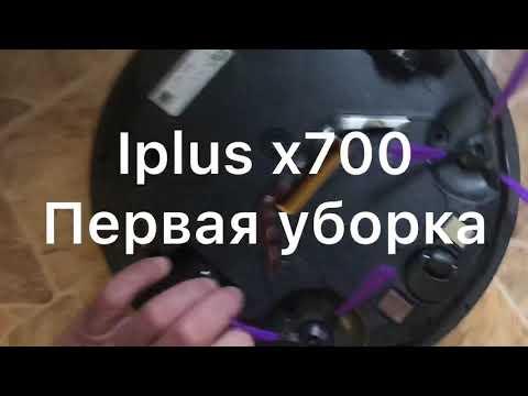 Download Робот пылесос iplus x 700 первая уборка