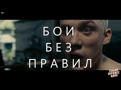 "Фильм ""Бои Без Правил"" - ""Prayer Before Dawn"" (2017) Трейлер на русском языке"
