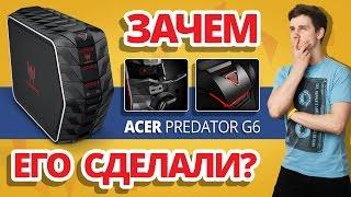 Обзор Игрового Системного Блока ACER PREDATOR G6(Цена, отзывы и характеристики: ✓ Acer Predator G6 DT.B1MME.001 — https://f.ua/acer/predator-g6-dt-b1mme-001.html ➔ Сборка за НАМНОГО меньши..., 2016-04-23T11:19:30.000Z)