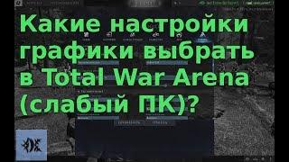 Какие настройки графики выбрать в Total War Arena (средне-слабый ПК)?