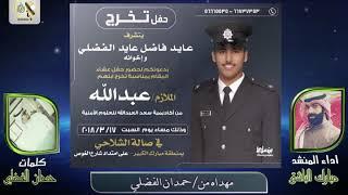 Gambar cover شيله مهداه من حمدان الفضلي الى الملازم عبدالله