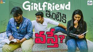 Girlfriend Intiki Vasthe ? || Racha Gang || Tamada Media