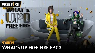[ข่าวด่วน💨] What's UP! Free Fire EP.03 | Garena Free Fire