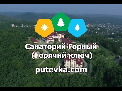 Санаторий Горный (Краснодарский край, г. Горячий Ключ)