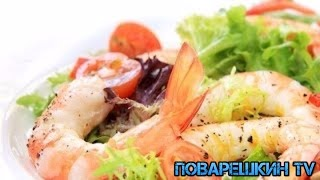 Салат с креветками, рукколой и перцем. Рецепт / Salad with shrimp, arugula, peppers / Поварешкин TV