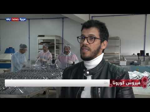 شركة حلويات مغربية تحول نشاطها لصناعة أقنعة طبية