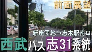 西武バス 志31系統【新座団地→志木駅南口】前面展望A5-807