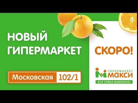 Первый гипермаркет Макси в Кирове —  открытие Скоро!