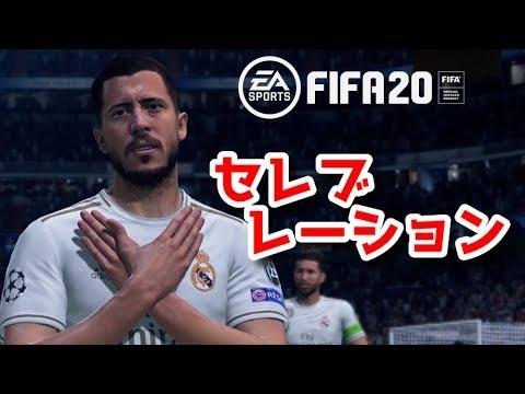 fifa20 セレブ レーション