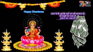 Happy Dhanteras 2017 SMS wishes, Diwali quotes & Greetings, Whatsapp Video Message