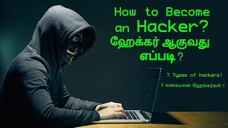 How To Become A Hacker?(Tamil/தமிழ்)|Geekytamizha