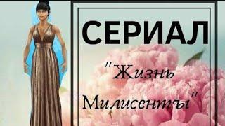 """Сериал """"Жизнь Милисенты' серия 16"""