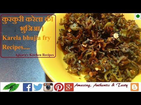 Crispy Karela Fry | Karela Fry Recipe | Karela Bhujiya | karela |Biteer gourd | Apsara's Kitchen