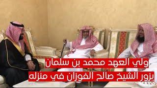 سمو ولي العهد في زيارته لمعالي الشيخ صالح الفوزان في منزله