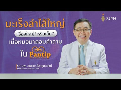 SiPH x PANTIP Expert เปิดโรคมะเร็งลำไส้ใหญ่