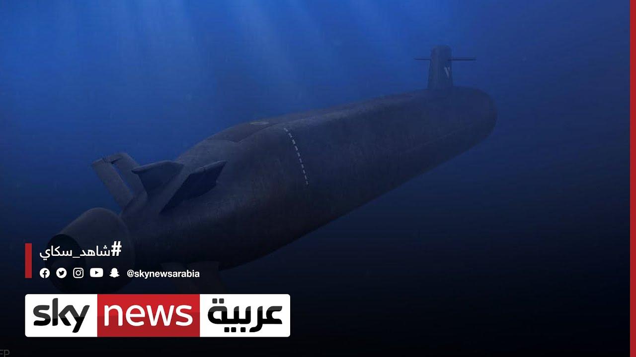 أزمة الغواصات..البيت الأبيض: لن نتراجع عن صفقة الغواصات مع أستراليا