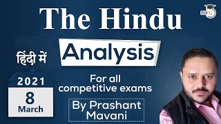 The Hindu Editorial Newspaper Analysis, Current Affairs for UPSC SSC IBPS, 8 March 2021 screenshot 4