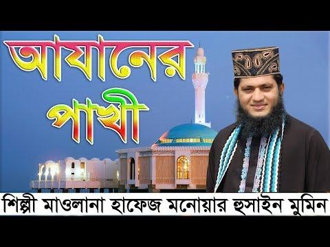Bangladesh Azan monowar hossain momin বিশ্বের সব চেয়ে সুন্দর আযান