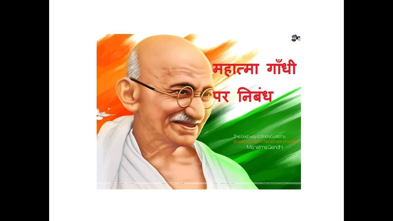 an essay speech on mahatma gandhi in hindi agrave curren reg agrave curren sup agrave curren frac agrave curren curren agrave yen agrave curren reg agrave curren frac  an essay speech on mahatma gandhi in hindi agravecurrenregagravecurrensup1agravecurrenfrac34agravecurrencurrenagraveyen141agravecurrenregagravecurrenfrac34 agravecurren151agravecurrenfrac34agravecurren129agravecurrensectagraveyen128 agravecurrenordfagravecurrendeg agravecurrenumlagravecurreniquestagravecurrennotagravecurren130agravecurrensect