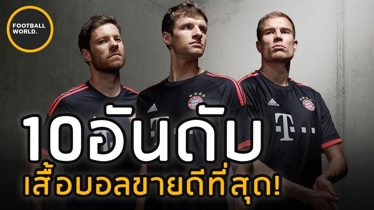 10อันดับเสื้อบอลที่ขายดีที่สุด! - Football World