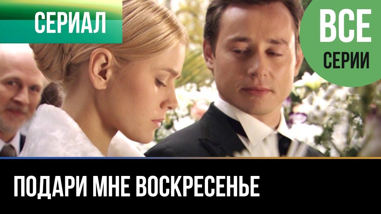 ▶️ Подари мне воскресенье Все серии - Мелодрама | 2012 - Русские мелодрамы