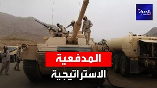 مدفعية سعودية ساهمت في استعادة أراضٍ سيطر عليها الحوثي باليمن