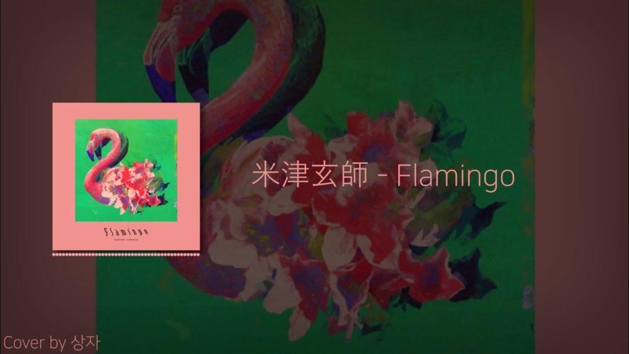 米津 玄 師 flamingo