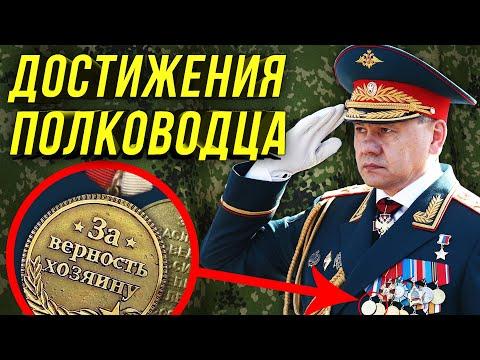 🔔Шойгу/Фейковые Подвиги Генерала/Армия России Провальный Бренд