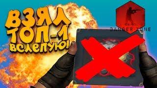 ВЗЯЛ ТОП-1 ВСЛЕПУЮ! - ГОЛОДНЫЕ ИГРЫ В КС! - ЗАПРЕТНАЯ ЗОНА В CS:GO!