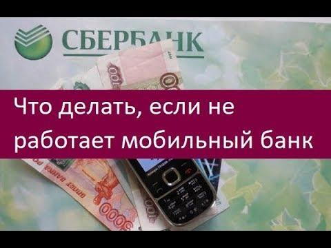 Что делать, если не работает мобильный банк Сбербанка. Советы