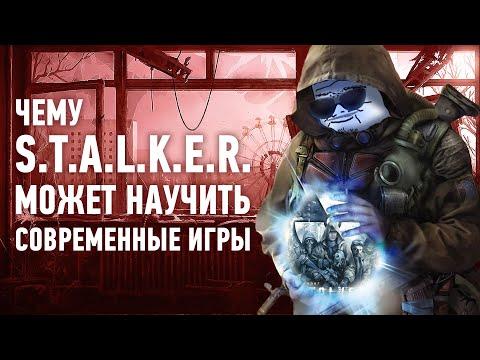 Чему Stalker может научить современные игры