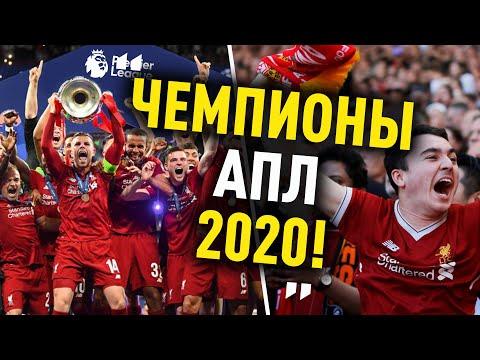 ЛИВЕРПУЛЬ ЧЕМПИОН АПЛ 2020