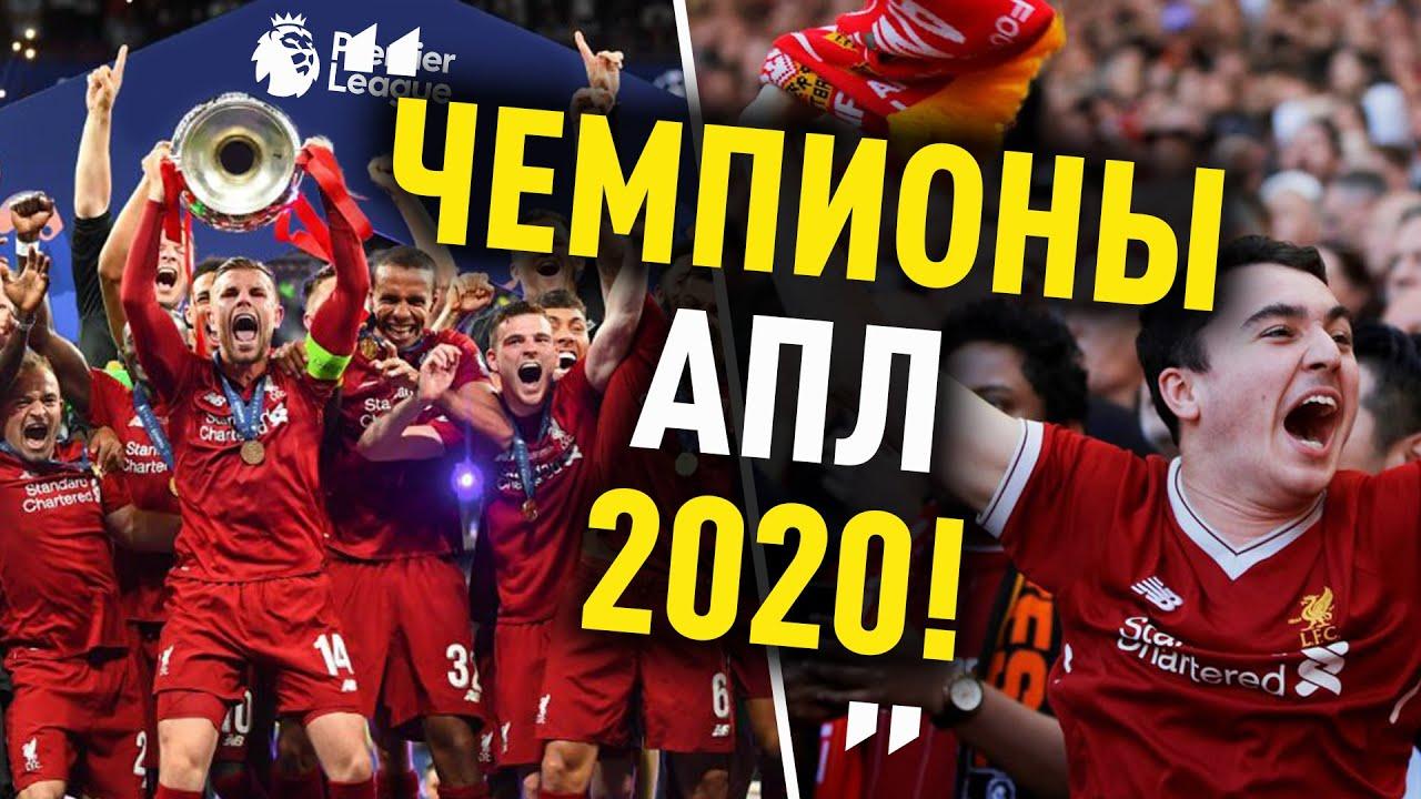 ЛИВЕРПУЛЬ ЧЕМПИОН АПЛ 2020 - YouTube