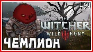 Путешествие по Ведьмак 3: Дикая Охота (Сложность - На смерть!): Серия №94 - ЧЕМПИОН