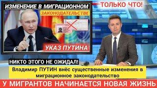 Только что Владимир ПУТИН внёс существенные изменения в миграционное законодательство